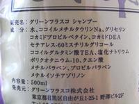 グリーンフラスコシャンプー03成分表示.jpg