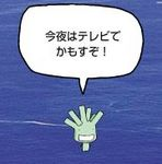 合体クリソゲヌム宣伝中.jpg