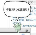 合体クリソゲヌム宣伝中2.jpg
