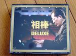 相棒クラシックコレクションDX02.jpg