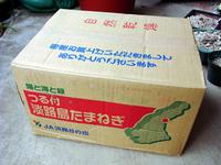 つる付淡路島たまねぎ01箱.jpg