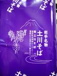 土川そば2.jpg