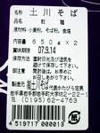 土川そば3表示.jpg