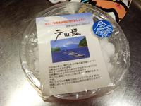 戸田塩01.jpg