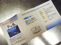 戸田塩05パンフレット.jpg
