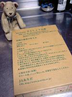 青山椒の佃煮01.jpg