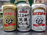 11エチゴビール3種.jpg