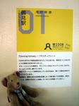 05鶴見駅アート解説.jpg