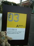 49浅野駅アート解説.jpg