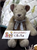 くまっちょBD2010-03.jpg