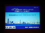 CO-DO30スタートダッシュ.jpg