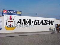 ガンダム05ANAデザイン.JPG