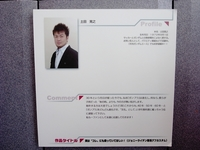 ガンダム30土田晃之.JPG