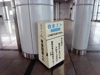 ガンダム32東静岡駅白ポスト.JPG