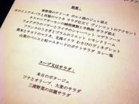 32メニュー前菜とスープ&サラダ.jpg
