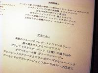 33メニューお肉とデセール.jpg