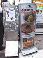 ぴょんぴょん舎05看板.jpg