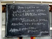 カフェバードバス27黒板メニュー.jpg