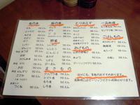 直政07フードメニュー.jpg