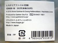 リサガス02クリアファイル花畑タグ.jpg