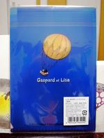 リサガス06ポケットファイル気球裏.jpg