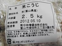 手作り味噌2012-02麹.JPG