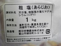 手作り味噌2012-03粗塩.JPG
