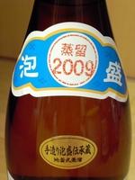 梅酒06泡盛高嶺肩ラベル.JPG