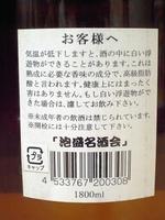 梅酒07泡盛高嶺裏ラベル.JPG