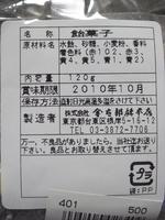 カピバラさん金太郎飴02.jpg