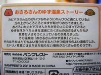 カピバラさんおさるさんのゆず温泉ぬいぐるみ08.jpg