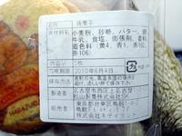 カピバラさんクッキー原宿02.jpg