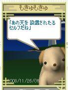 もきゅ「天を設置セルフ」.jpg