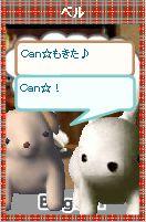 ベル&もきゅ「Canも来た」.jpg