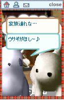 ベル&tetsu家族連れなウサギ.jpg