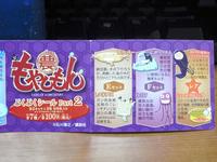 もやしもんぷくぷくシール02リーフ.jpg