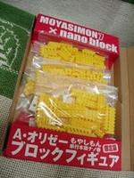 もやしもん7巻05nano block.JPG
