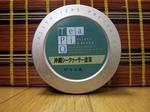 沖縄シークワサー涼茶02.jpg