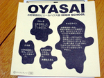 OYASAIクッキー05ステッカー.jpg