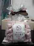 さくら菓子01.jpg