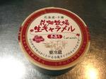 生キャラメル01.jpg