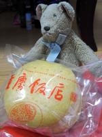 重慶飯店中華菓子02巨大マーラーカオ.jpg