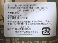 香瓜子02.jpg
