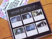 ふくろうカレンダー01.jpg
