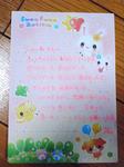 Itohしゃんからの郵便13かわゆいお手紙.jpg