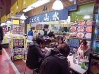 焼津さかなセンター05山水.JPG