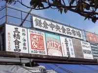 06鎌倉中央食品市場.jpg