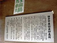 07鎌倉農連即売所解説.jpg