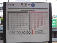 09静鉄新清水駅時刻表.jpg