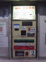 17静鉄桜橋駅券売機.jpg